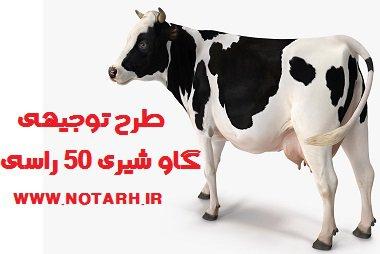 طرح توجیهی فنی اقتصادی گاو شیری 50 راسی