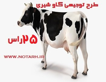 طرح توجیهی پرورش گاو شیری 25 راسی جدید
