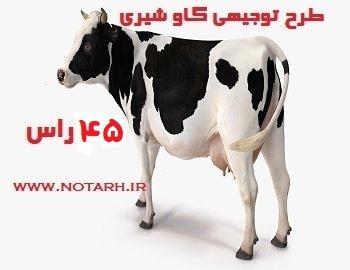 دانلود طرح توجیهی گاو شیری 45 راسی + نکات اموزشی