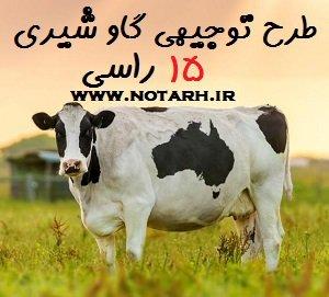 طرح توجیهی گاوداری شیری 15 راسی روستایی