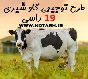 طرح توجیهی گاو شیری 19 راسی
