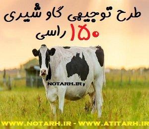 طرح توجیهی گاو شیری 150 راسی